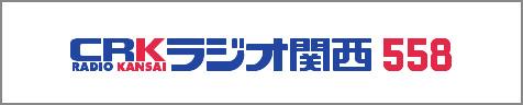 banner_radiokansai