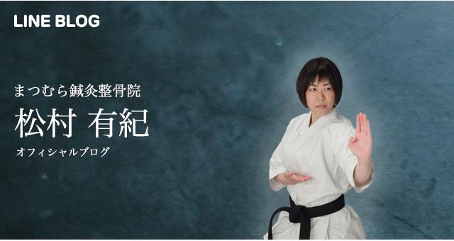 まつむら鍼灸整骨院 松村有紀オフィシャルブログ